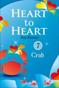 HEART to HEART (7)