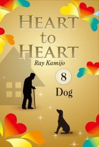 HEART to HEART (8)