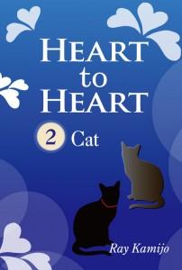 HEART to HEART(2)
