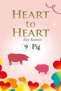 HEART to HEART (9)