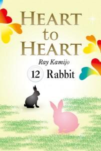 HEART to HEART (12)