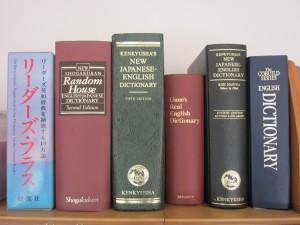 辞書のある暮らし