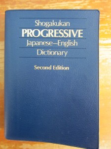 progressive Japanese- English Dictionary